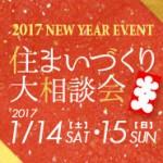 20170114_newyear_185