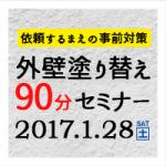 20170128_semi_bn_200